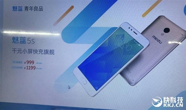 Смартфон Meizu M5s оценен в $145