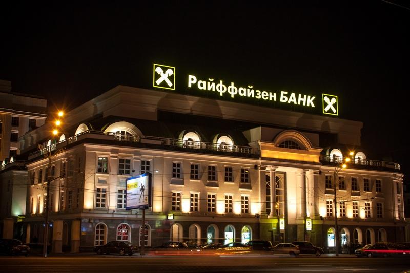 Личный опыт: Райффайзен, Альфа-Банк и ВТБ24 - 2