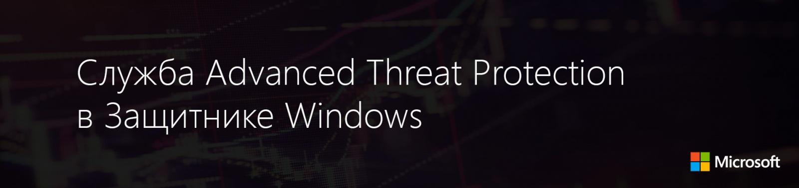 Служба Advanced Threat Protection в Защитнике Windows - 1
