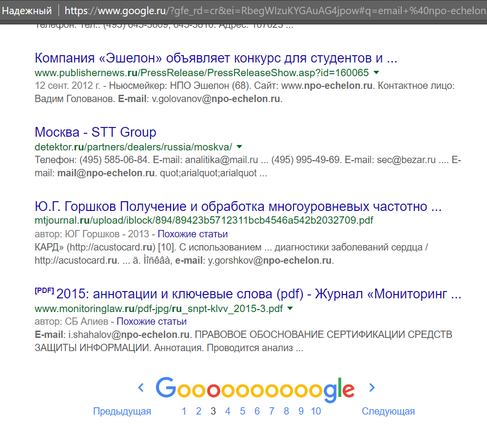 Как «пробить» человека в Интернет: используем операторы Google и логику - 15