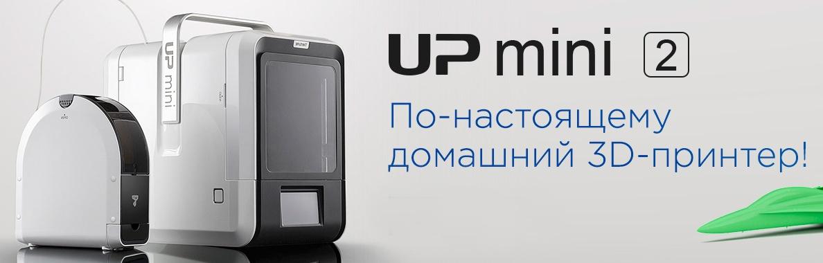 UP! Mini 2 — 3D-принтер для ваших детей - 1