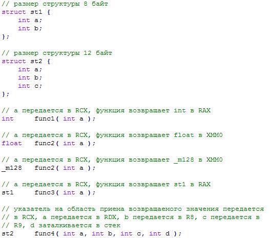 Исключения в Windows x64. Как это работает. Часть 1 - 9
