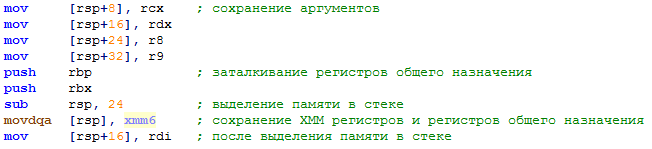 Исключения в Windows x64. Как это работает. Часть 1 - 1