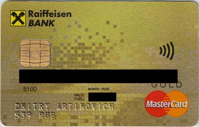 Комментарии: Райффайзен, Альфа-Банк и ВТБ24 - 2