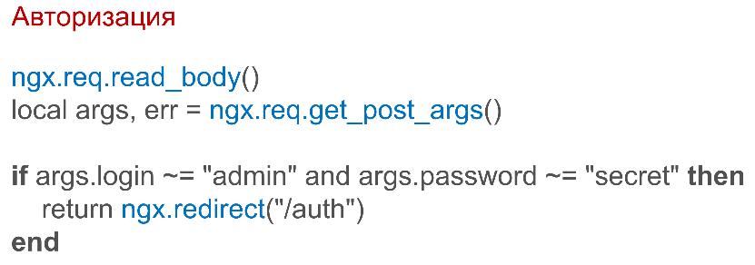 OpenResty: превращаем NGINX в полноценный сервер приложений - 17