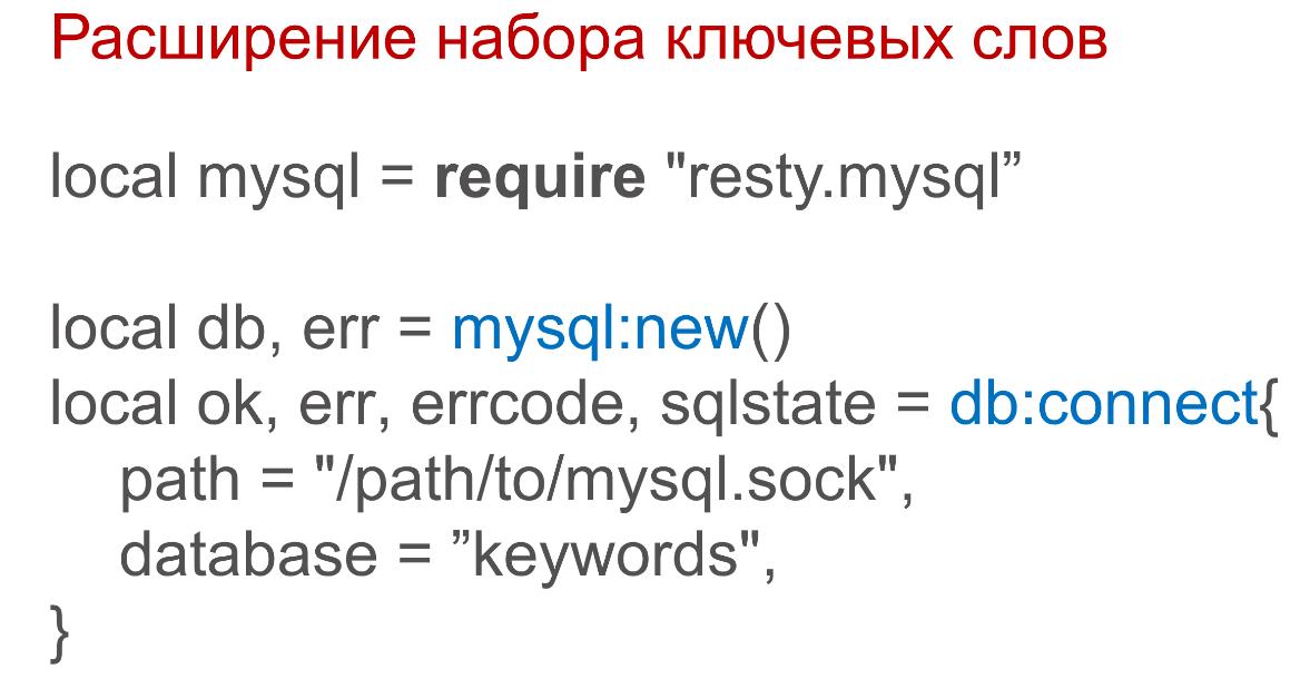 OpenResty: превращаем NGINX в полноценный сервер приложений - 7