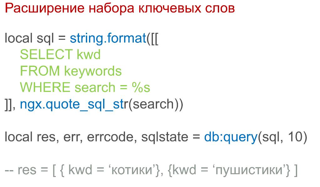 OpenResty: превращаем NGINX в полноценный сервер приложений - 8