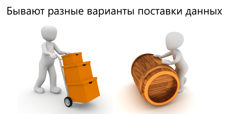Управление публичными данными: подготовка и поставка - 1