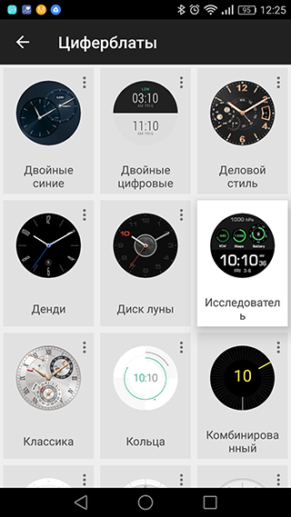 Смарт-часы с Android Wear 1.5 — личный опыт - 4