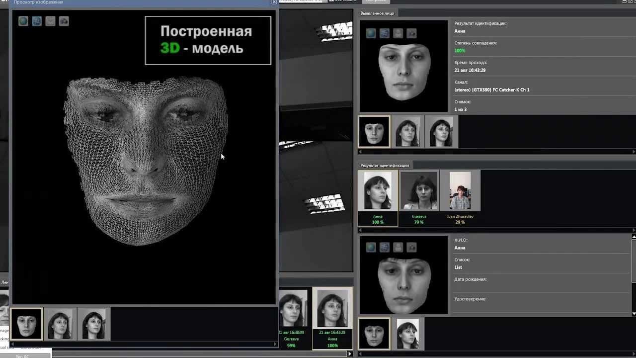 Видеоаналитика: распознавание лиц, детектор очередей, поиск объектов на видео - 6