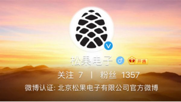 Xiaomi предлагает угадать логотип SoC Pinecone