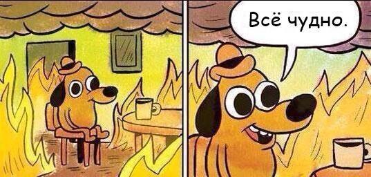 Стресс-менеджмент в горящем танке - 1