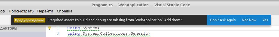ASP.NET Core: ваше первое приложение на Linux c использованием Visual Studio Code - 3