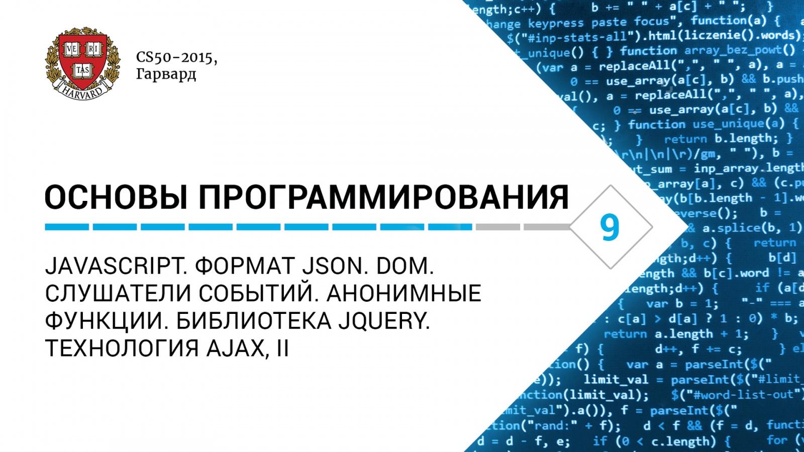 Основы программирования: Лекция #9. JavaScript. Формат JSON. DOM. Слушатели событий. Анонимные функции. Библиотека jQuer - 1