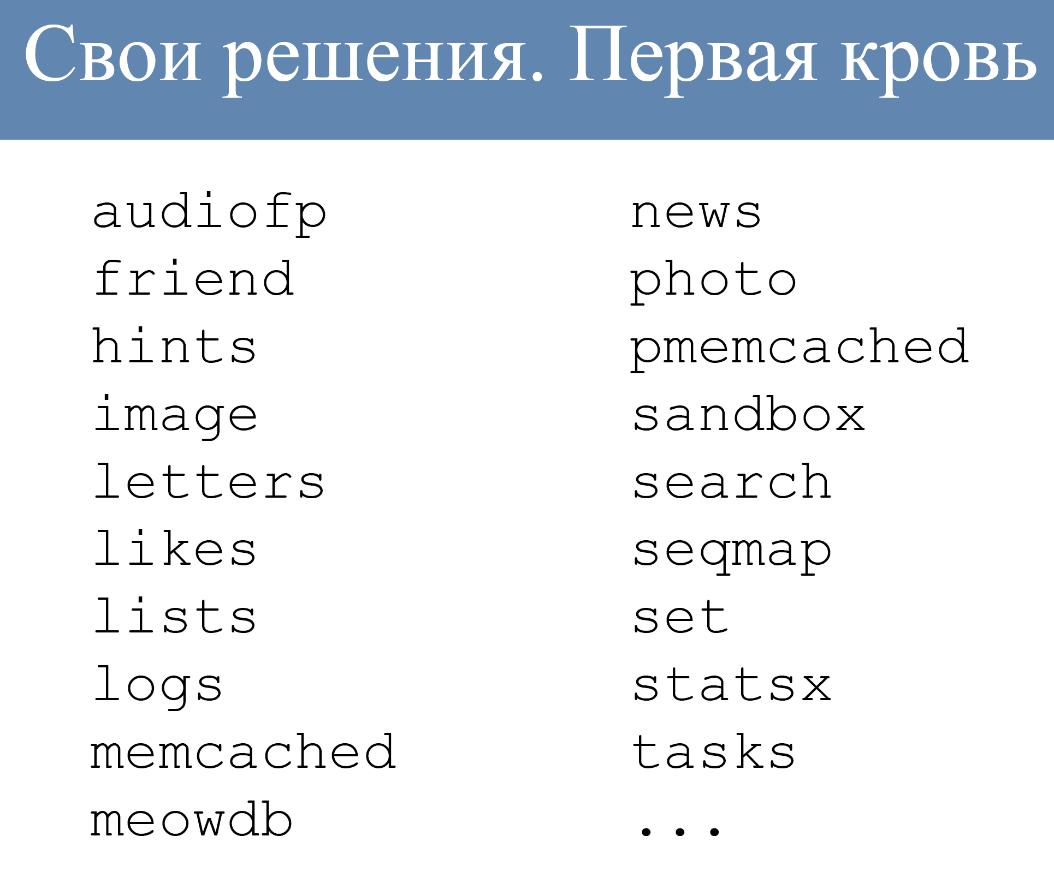 Архитектура растущего проекта на примере ВКонтакте - 3