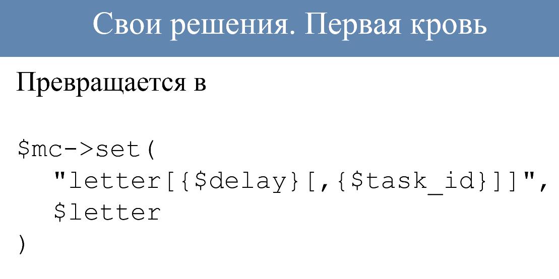 Архитектура растущего проекта на примере ВКонтакте - 6