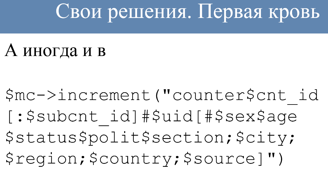 Архитектура растущего проекта на примере ВКонтакте - 7
