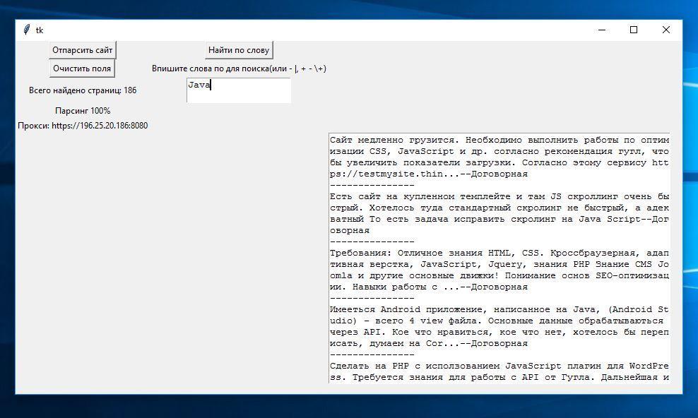 Парсим weblancer используя PROXY - 1