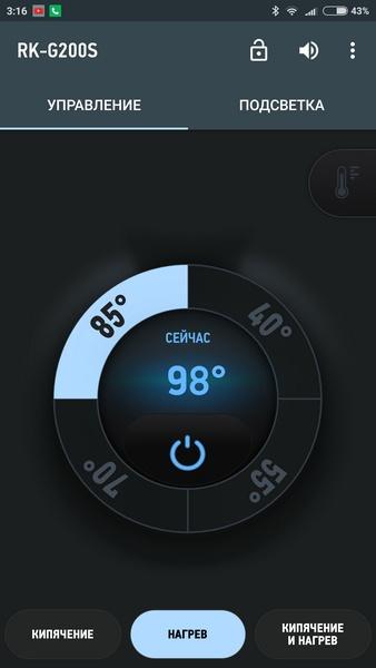 Умный чайник с разноцветной подсветкой: обзор REDMOND SkyKettle G200S - 22