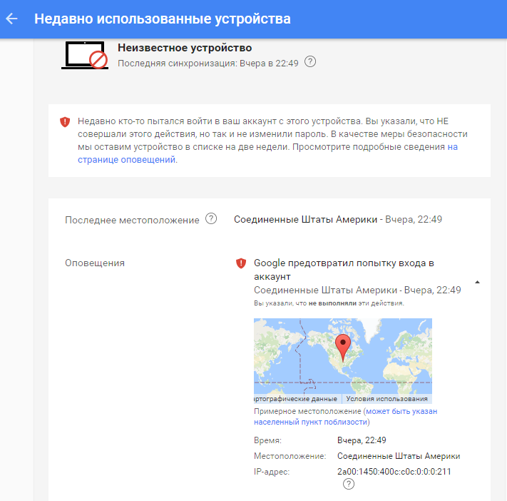 Как Google заблокировал сам себя - 2