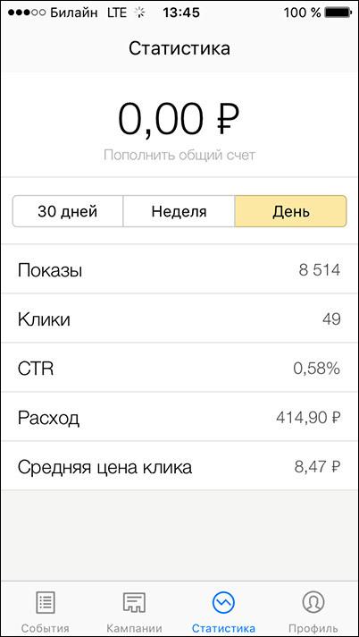 Яндекс игнорирует проверку 3D Secure при оплате рекламы в Яндекс.Директ с помощью банковских карт - 4