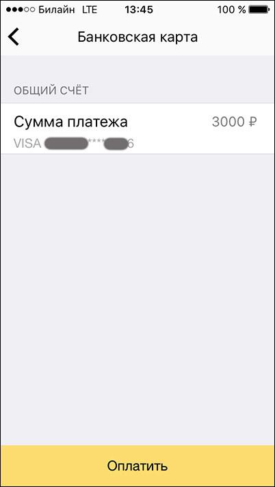 Яндекс игнорирует проверку 3D Secure при оплате рекламы в Яндекс.Директ с помощью банковских карт - 7