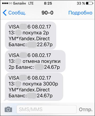 Яндекс игнорирует проверку 3D Secure при оплате рекламы в Яндекс.Директ с помощью банковских карт - 8