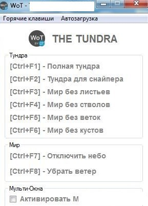 Читеры в World of Tanks - 9