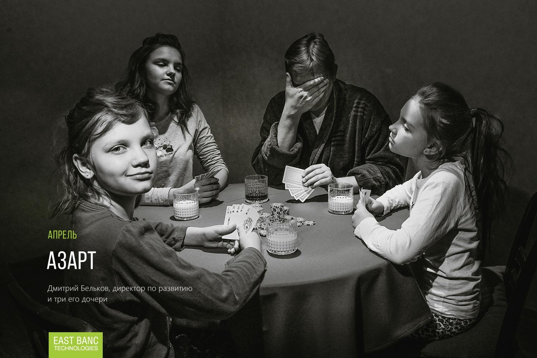 Непридуманные истории об EastBanc Technologies в фотографиях - 5