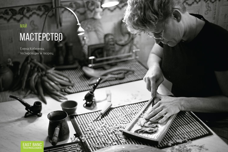 Непридуманные истории об EastBanc Technologies в фотографиях - 6