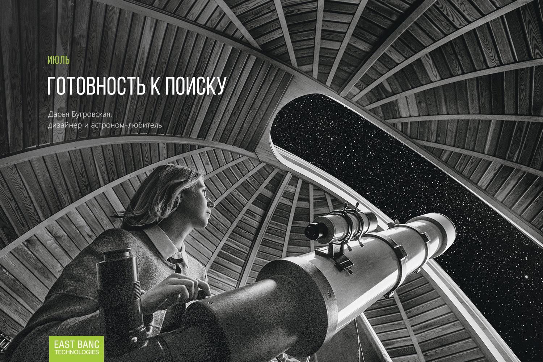 Непридуманные истории об EastBanc Technologies в фотографиях - 8