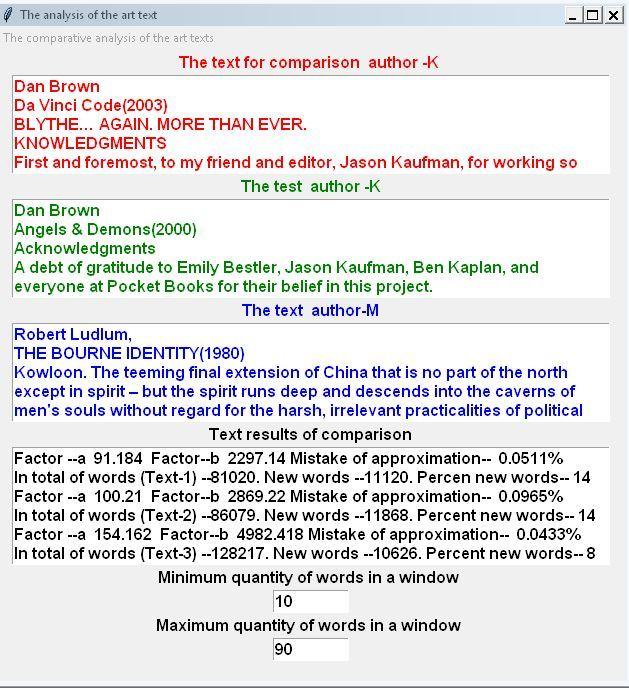 Программа на PYTHON для определения авторства текста по частоте появления новых слов - 4