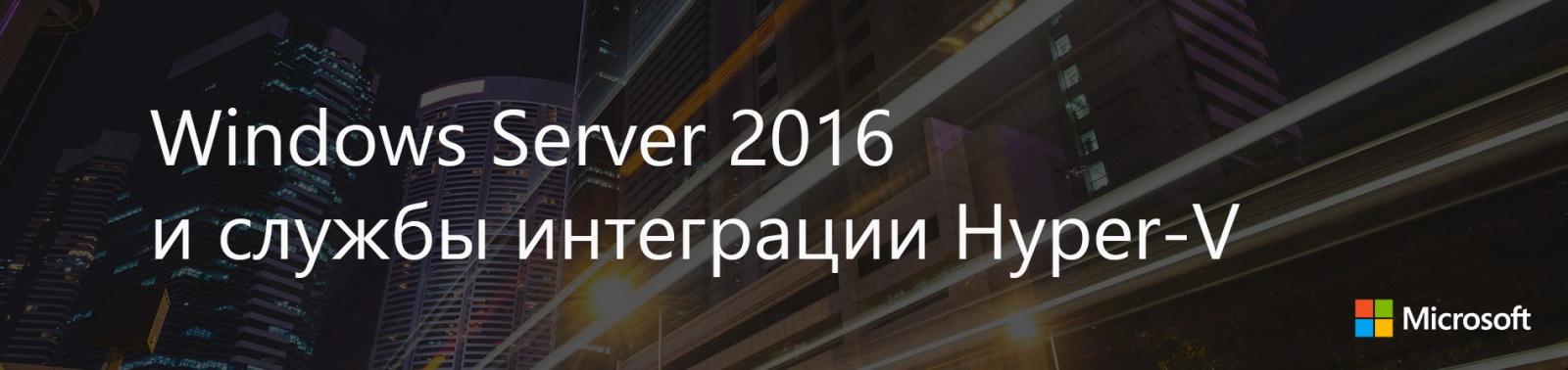 Windows Server 2016 и службы интеграции Hyper-V - 1
