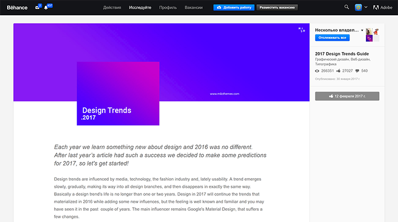 Дайджест продуктового дизайна, февраль 2017 - 15
