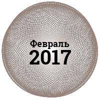 Дайджест продуктового дизайна, февраль 2017