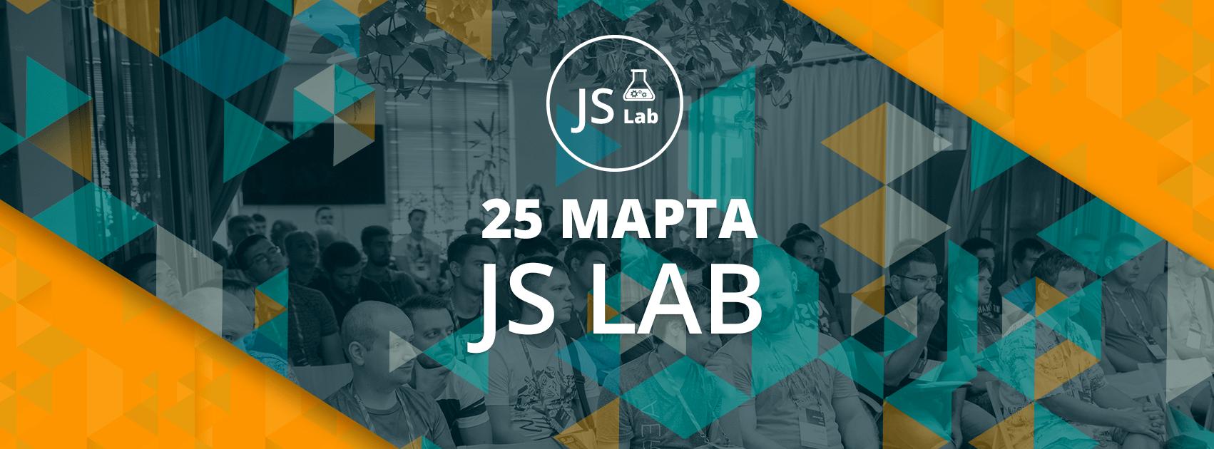 Третья ежегодная конференция JavaScript-разработчиков в Одессе — JS Lab - 1