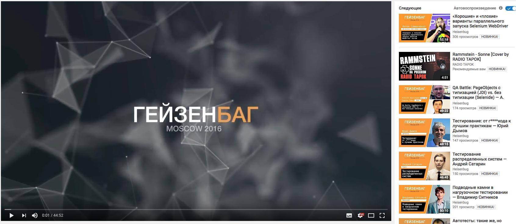 Конференция по тестированию Гейзенбаг: Видеозаписи докладов-2016 и работа над ошибками в 2017-м - 2