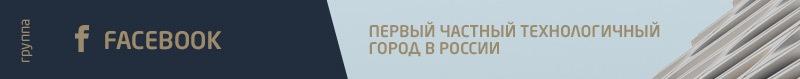 Первый частный город в России. Часть 3 - 14