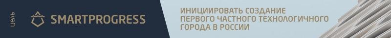 Первый частный город в России. Часть 3 - 15