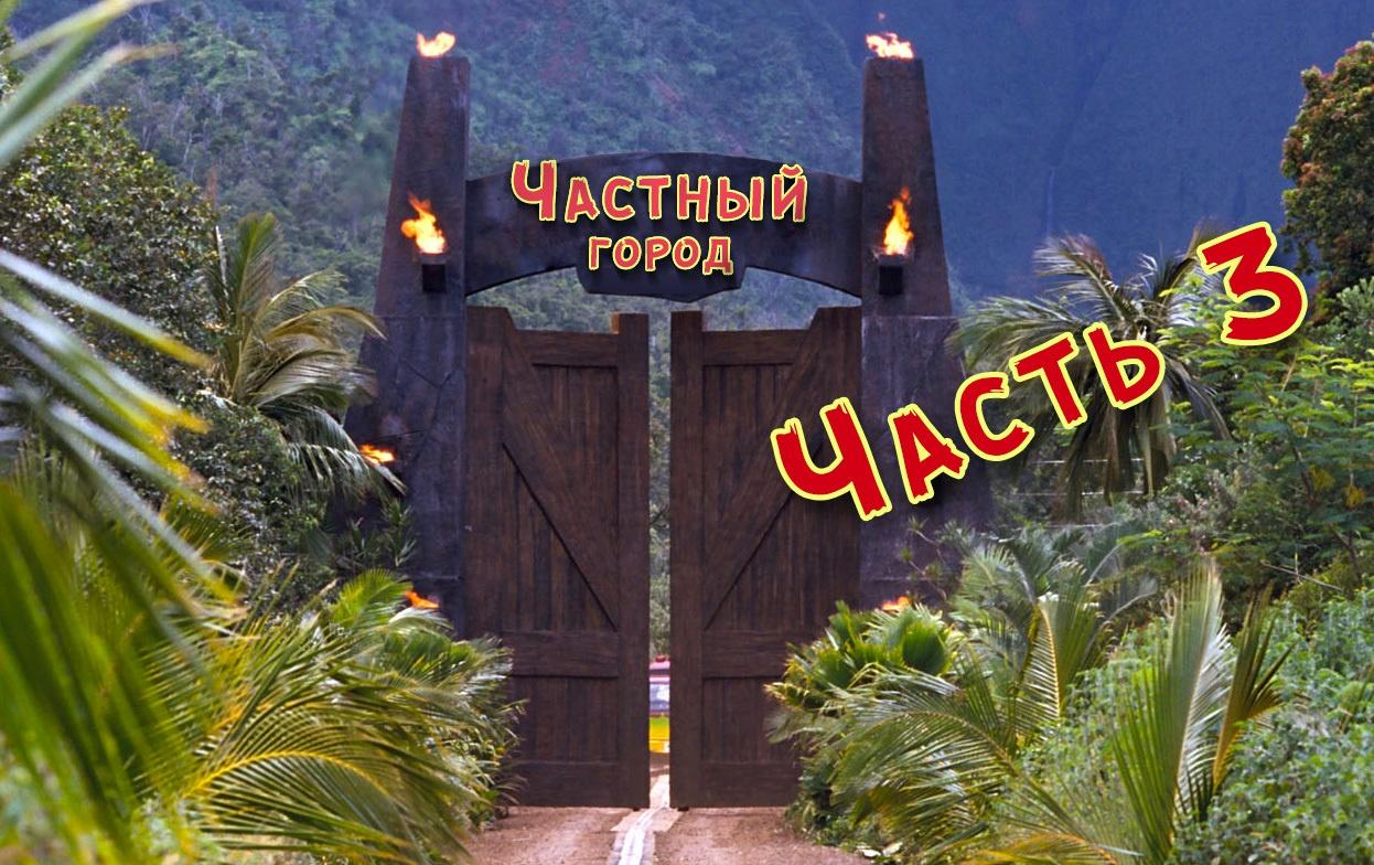 Первый частный город в России. Часть 3 - 1