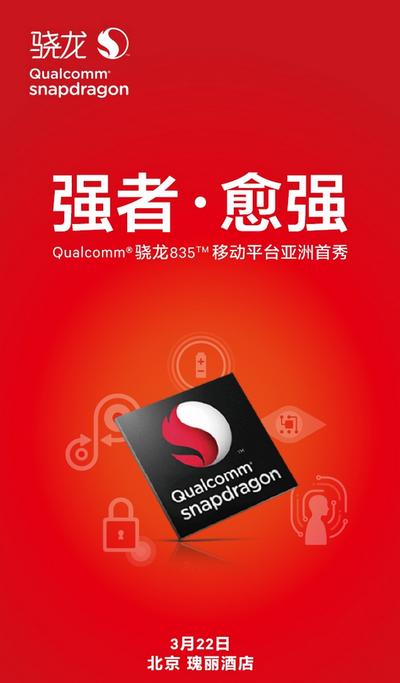 Рабочий прототип смартфона с SoC Snapdragon 835 будет показан 22 марта