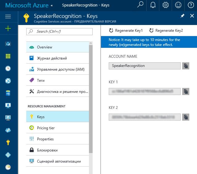 Аутентификация и идентификация по голосу с помощью когнитивных сервисов Microsoft - 4