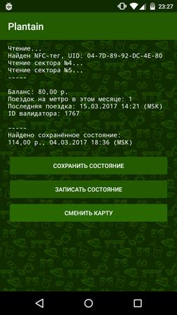 Уязвимость карты Подорожник: бесплатные поездки в наземном транспорте Санкт-Петербурга - 3