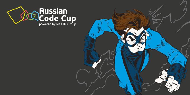 Russian Code Cup снова бросает вызов программистам - 1