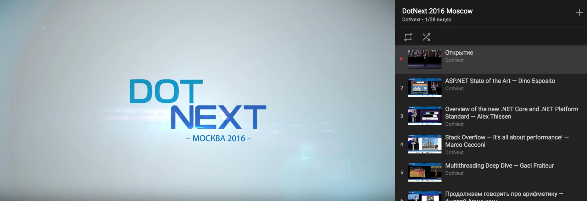 Видеозаписи лучших докладов DotNext 2016 Moscow: Перфоманс, CLR и функциональное программирование на .NET - 1