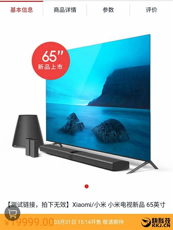 Безрамочный 65-дюймовый телевизор Xiaomi будет стоить $2900