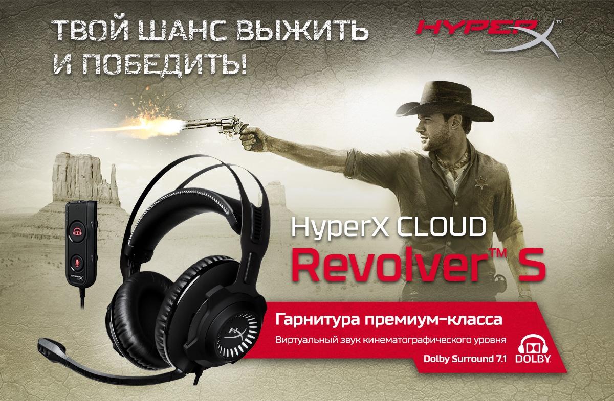 Разбираемся в виртуальном 7.1 на примере HyperX Cloud Revolver S - 1