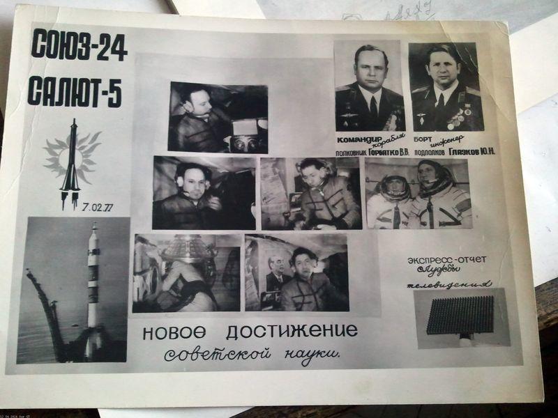 Маленький секрет художника Алексея Леонова - 24