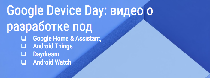 Видео Google Device Day - 1