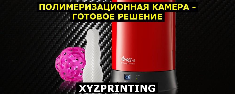 Обзор полимеризационной камеры XYZPrinting - 1